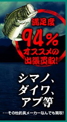 各種メーカーのリール・釣具を強化買取りします!